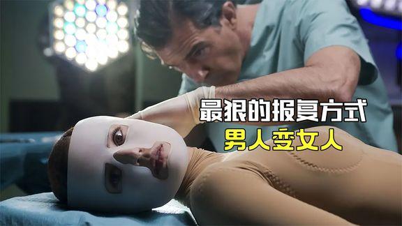 《吾栖之肤》_整容医生女儿被害,直接把渣男变成女人,囚禁在家6年多,电影