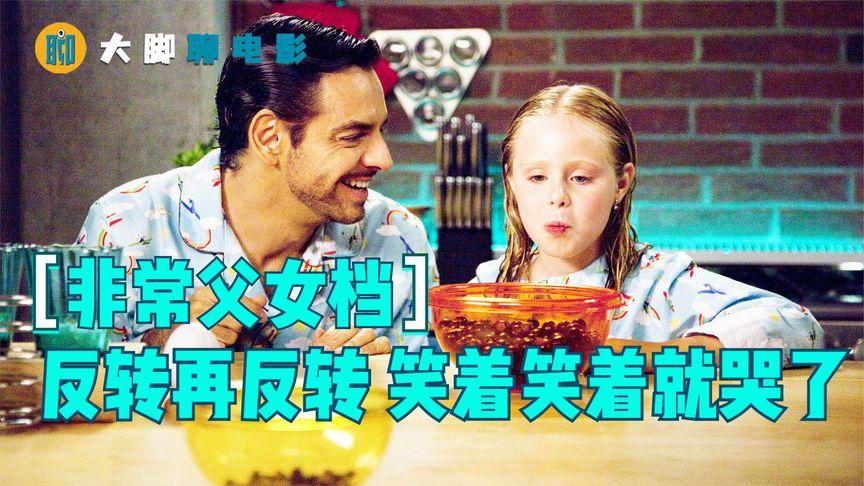 《非常父女档》_推荐一部超好看的父女深情电影笑着笑着就哭了《非常父女档》_