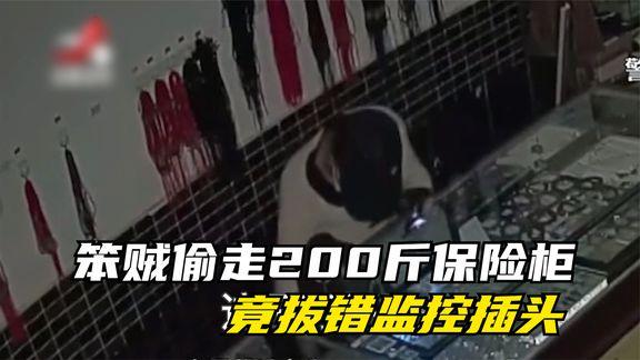 《纪录片》_金店门窗完好却2次被盗,笨贼偷走200斤保险柜,竟拔错监控插头