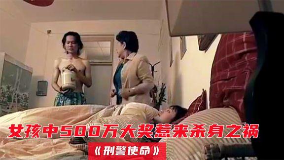 《纪录片》_农村女孩中奖500万,惹来杀身之祸,怎料一通电话揪出真凶,悬疑