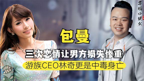《纪录片》_网红包曼前半生多丰富?与两位富豪生孩子,靠抚养费成上亿富婆
