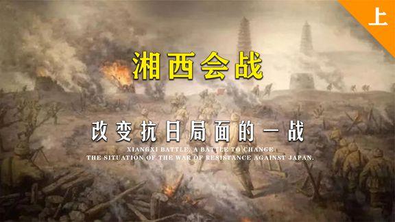 《历史人文》_日军耻辱之战!红军炮轰日本天皇皇宫,成功扭转整个抗日局势